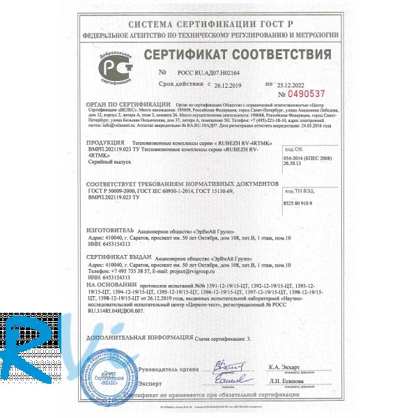 RV-4RTMK-M.BS400L13/M4-WSO/2320-1/DZ (2 зоны контроля)